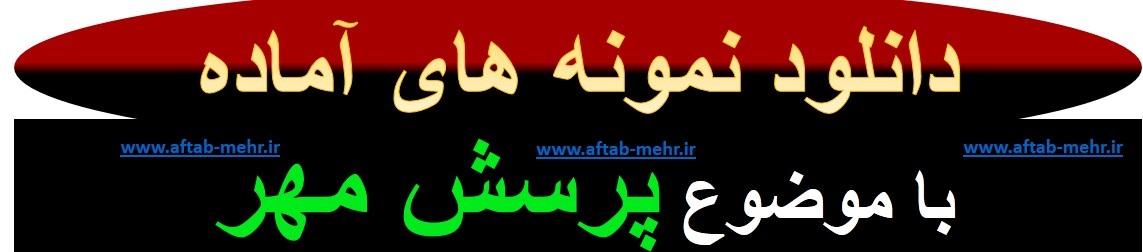 قبول سفارشاشت ساخت وبلاگ و وب نوشت , تولید محتوا , نمایشنامه و داستان با موضوع پرسش مهر 98
