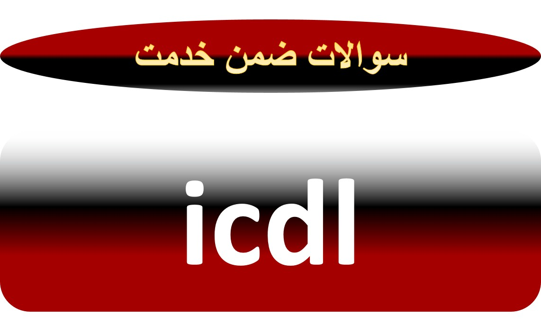 سوالات ضمن خدمت icdl